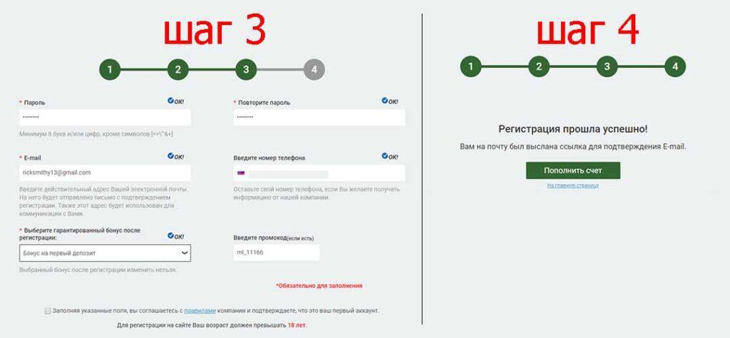 Регистрация по е-мэйл в Melbet шаг 3-4